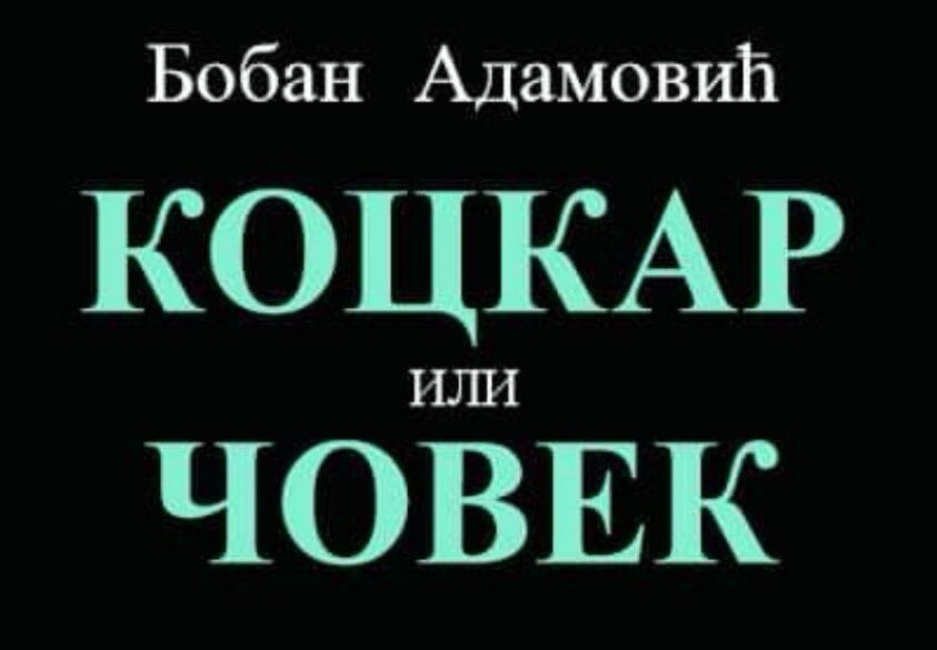 КОЦКАР ИЛИ ЧОВЕК